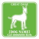 玄関やお車に♪ご自慢の犬のお名前、お誕生日入れ無料! 犬 ステッカーF グレートデーン