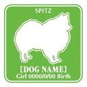 玄関やお車に♪ご自慢の犬のお名前、お誕生日入れ無料! 犬 ステッカーF スピッツ