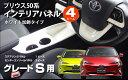 【あす楽対応】Sグレード用 新型プリウス 50系 インテリアパネル 4P ホワイト加飾タイプ 内装パーツ