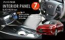 【あす楽対応】新型プリウス 50系インテリアパネル 7ピース 黒木目調 内装パーツ