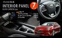【あす楽対応】新型プリウス 50系インテリアパネル 7ピース ブラックカーボンタイプ 内装パーツ