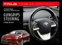 新型プリウス 50系 ガングリップ ステアリング ピアノブラック 内装パーツ
