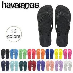 【ハワイアナス】 ビーチサンダル havaianas トップ(TOP) メンズ レディース キッズ【あす楽対応】