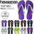 【ハワイアナス】 ビーチサンダル havaianas トップ・ミックス(TOP MIX) メンズ レディース キッズ 【あす楽対応】