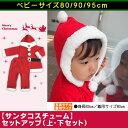 【ベビー】☆サンタクロース ジャケット&パンツのセット☆【80cm】【90cm】【95cm】サン