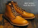 RED WING レッドウィング 9413(9013) BECKMAN ROUND ベックマン ラウンド CHESNUT FEATHERSTONE チェスナット フェザーストーン 靴 ブーツ シューズ
