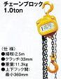 【期間限定!商品代金10000円以上で送料無料】k676 1トンチェーンブロック