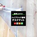 \期間限定クーポン配布中/デスクマット 透明 テーブルクロス ビニールマット 「高機能デスクマット ハイブリッド透明」 日本製 /幅 20〜90cm/長さ 141〜160cm 約10日後出荷