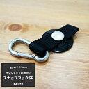 《即納可》 日よけ サンシェード すだれ などの取付に… /貼付け型 スナップフックSP[1個]ステンレス製 日本製 [スナップフック]/メール便対応可/