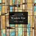 窓ガラス フィルム 窓 目隠し シート ステンドグラス ガラ...