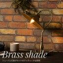 照明 テーブルランプ テーブルライト スタンド AMI アミ 真鍮シェード ゴールド 金 可愛い おしゃれ 調光 和室 寝室 Lumitique ルミティーク