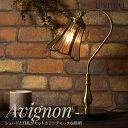 照明 テーブルランプ テーブルライト スタンド AMI アミ アヴィニヨン ルミティーク 可愛い おしゃれ 調光 和室 寝室 卓上ライト ベッドサイドランプ