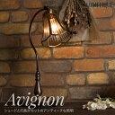 照明 テーブルランプ テーブルライト スタンド ROI ロワ アヴィニヨン ルミティーク 可愛い おしゃれ 調光 和室 寝室 卓上ライト ベッドサイドランプ