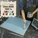 水性アクリル塗料 黒板塗料 CHALK BOARD PAINT 200g D