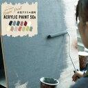 水性アクリル塗料 マットカラー ACRYLIC PAINT 50g Di