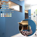 漆喰 簡単 ぬり壁 ひとりで塗れるもん 22kg 4.5〜6...