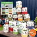RoomClip商品情報 - [1000円クーポン×マラソン]《即日出荷》国産・自然塗料 U-OIL(ユーオイル)for DIY/170m いやな臭いがしない日本製のペンキ(木専用)