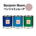 【送料無料】 水性ペンキ 北米で大人気!ベンジャミンムーアペイント 1250 magic potion クォート缶(0.9L) 約5平米 壁紙の上に塗れる水性塗料