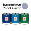 ショッピング壁紙 ベンジャミンムーアペイント 1425 dreamy dreamy ガロン缶(3.8L) 水性塗料 約20平米壁紙の上に塗れる水性ペンキ