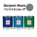 ベンジャミンムーアペイント 1588 gray gray pinstripe 水性ペンキ クォート缶(0.9L)約5平米壁紙の上に塗れる水性塗料