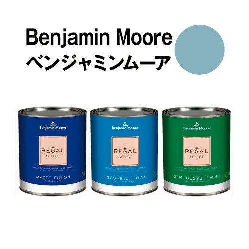 【送料無料】 水性ペンキ 北米で大人気!ベンジャミンムーアペイント 1669 saratoga springs クォート缶(0.9L) 約5平米 壁紙の上に塗れる水性塗料