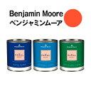 ショッピング壁紙 ベンジャミンムーアペイント 2012-20 flame flame ガロン缶(3.8L) 水性塗料 約20平米壁紙の上に塗れる水性ペンキ