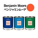 ショッピング壁紙 ベンジャミンムーアペイント 2013-20 orange orange nectar 水性ペンキ クォート缶(0.9L)約5平米壁紙の上に塗れる水性塗料
