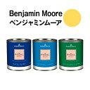 【送料無料】 水性ペンキ 北米で大人気!ベンジャミンムーアペイント 2020-40 yellow rain coat クォート缶(0.9L) 約5平米 壁紙の上に塗れる水性塗料