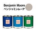 【送料無料】 水性ペンキ 北米で大人気!ベンジャミンムーアペイント 2108-50 silver fox クォート缶(0.9L) 約5平米 壁紙の上に塗れる水性塗料