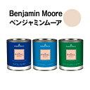 ベンジャミンムーアペイント 2164-60 soft soft satin 水性ペンキ クォート缶(0.9L)約5平米壁紙の上に塗れる水性塗料