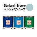 ショッピング壁紙 ベンジャミンムーアペイント HC-150 yarmouth yarmouth blue 水性塗料 ガロン缶(3.8L)約20平米壁紙の上に塗れる水性ペンキ