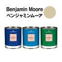 ショッピング壁紙 ベンジャミンムーアペイント HC-90 crown crown point 水性塗料 sandガロン缶(3.8L)約20平米壁紙の上に塗れる水性ペンキ