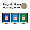 ショッピングハンコック ベンジャミンムーアペイント HC-97 hancock hancock gray 水性ペンキ クォート缶(0.9L)約5平米壁紙の上に塗れる水性塗料