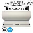 マグネットシート 磁石が壁につく壁紙 マグカベ(シール付き)48cm × 1M マグネットボード 掲示板 メモボード インテリア 黒板 MAGKABE