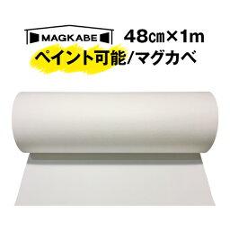 マグカベ ペイント 48cm × 1M <strong>マグネットシート</strong> 磁石が壁につく壁紙 (シール付き) マグネットボード 掲示板 メモボード インテリア 黒板 MAGKABE