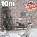 【送料無料】 貼ってはがせる 壁紙 ドイツ製 のり付 Countryside カントリーサイド 5819-06 【53cm×10m】