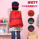 ナップサック 女の子【200060】ZETT ゼット ナップ...