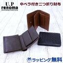 二つ折り財布 メンズ ブランド【61r634】 U.P re...