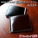 二つ折り財布/日本製 コードバン 札ばさみ マネークリップ ...
