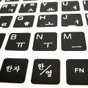 韓国語 キーボード シール ハングル ステッカー 黒 ブラック 02P05Nov16
