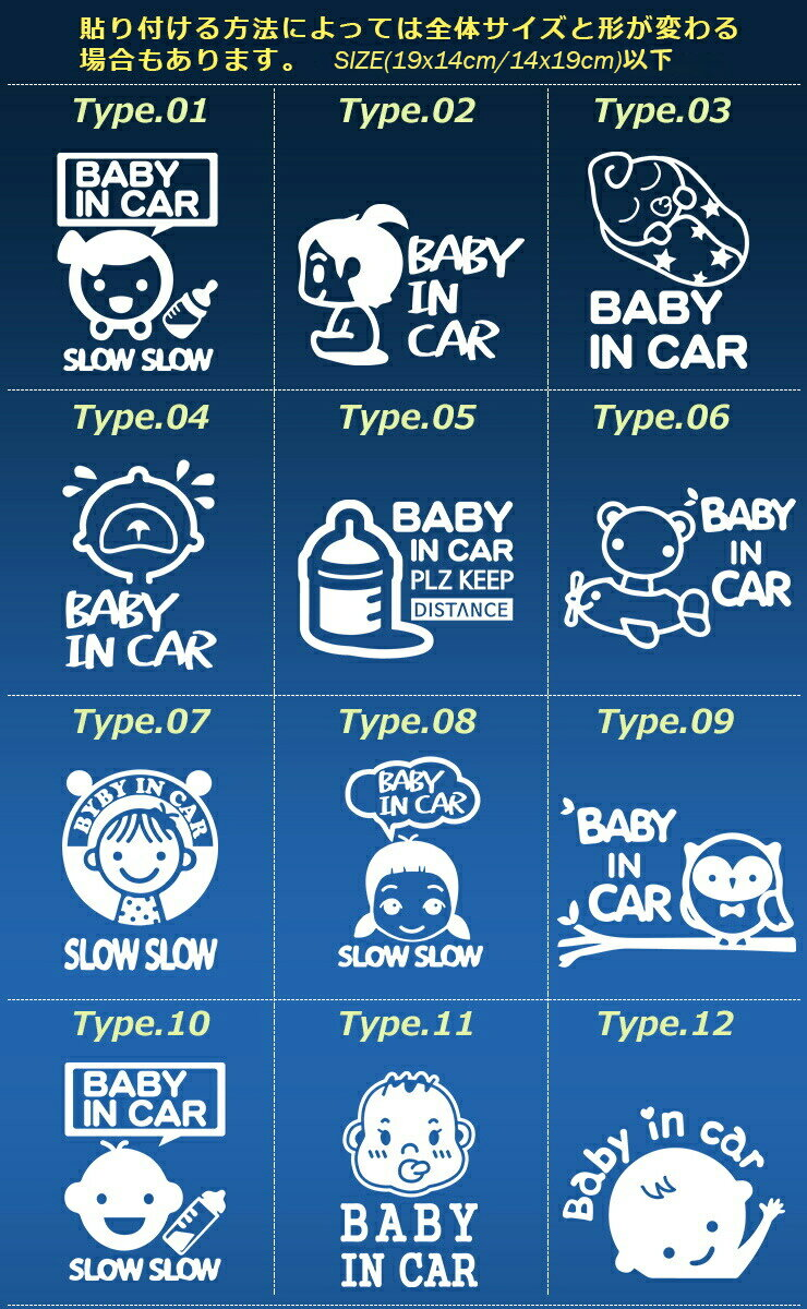 車ステッカー Baby in car 赤ちゃん...の紹介画像3