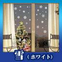 ウォールステッカー クリスマス 雪の結晶 雪の華 ホワイト ...