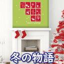 ウォールステッカー クリスマス クリスマスツリー サンタ 雪 x-mas xmas christmas シール 壁紙 インテリア 部屋 02P05Nov16