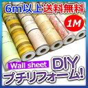 ウォールステッカー 壁紙 50種類以上! ウォールシート DIY リフォームシール 壁紙 ウ