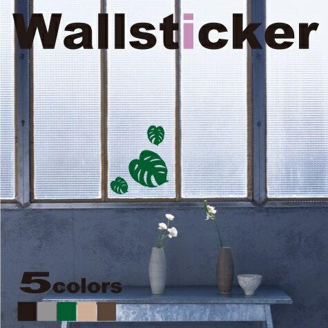 ウォールステッカーMonstera Sセット【 メール便 】【 送料無料 】