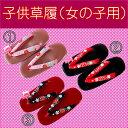 【ゆうパケット配送不可】■子供草履(女の子ぞうり)選べる3色...