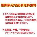 ■【期間限定宅配便送料無料!】【当店自慢のスピー...