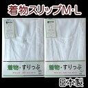 【ゆうパケット配送OK】【楽天最安値に挑戦♪】■日本製着物スリップ★選べる2サイズML★和装肌着・ワンピース肌着♪