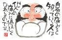 達磨さん語録PCサイズ額装品(14) 岡本肇 絵画(水墨画)手描き作品[アート]