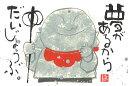 お地蔵さん PCサイズ(3)額入り岡本 肇 手描き作品 絵画 水墨画 作家オフィス「和味文化研究所」の直営店[アート インテリア 壁掛け 縁起物]
